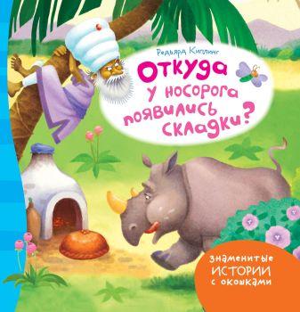 Киплинг Р. - Откуда у носорога появились складки? обложка книги