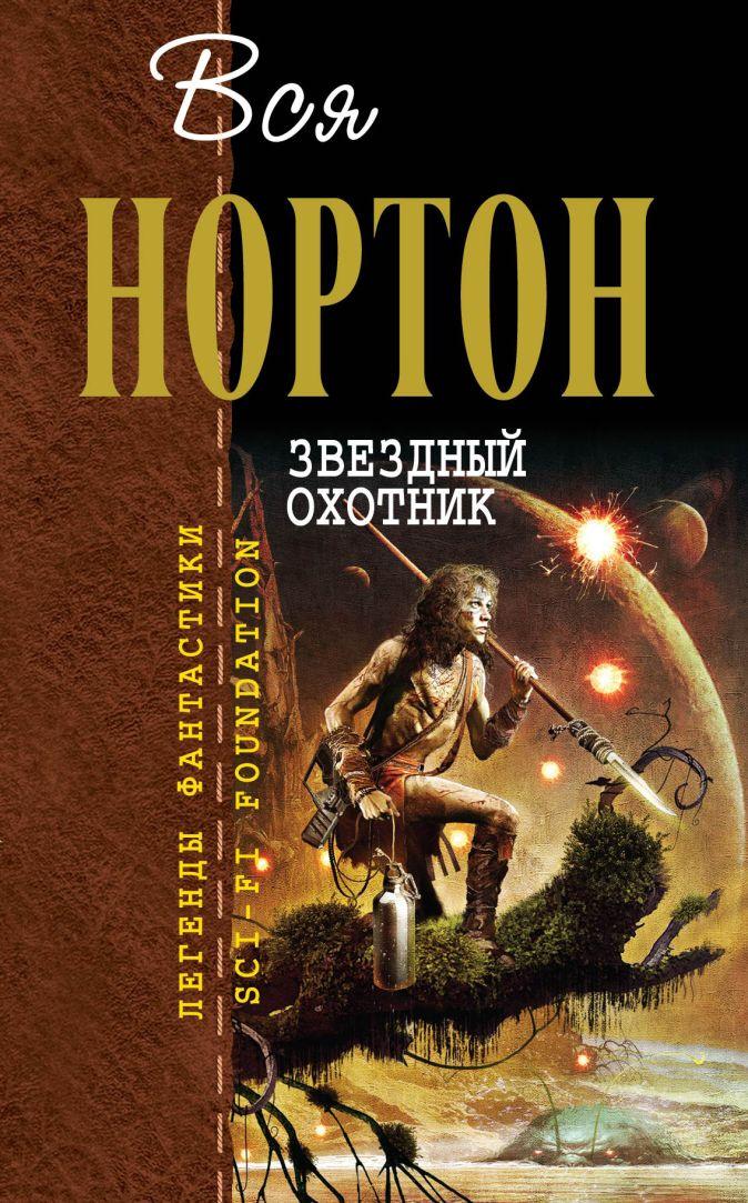 Андрэ Нортон - Звездный охотник обложка книги