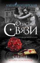 Белозерская А. - Сердце из двух половинок' обложка книги