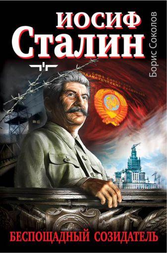 Соколов Б. - Иосиф Сталин - беспощадный созидатель обложка книги