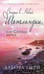 Дебора Гири - Отдых в Новой Шотландии, или Сетевая магия обложка книги
