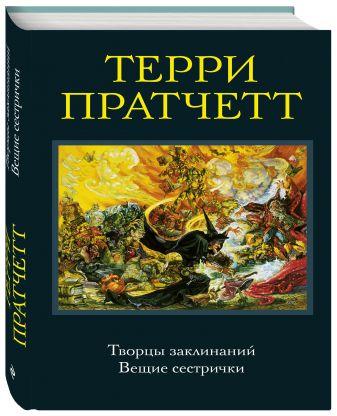 Терри Пратчетт - Творцы заклинаний. Вещие сестрички обложка книги