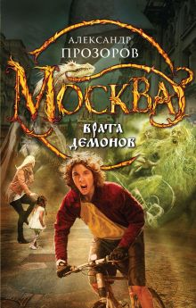 Москва - Врата Демонов