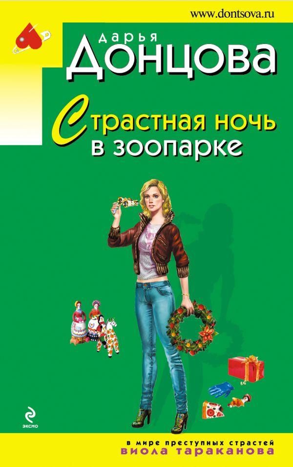 Страстная ночь в зоопарке Донцова Д.А.