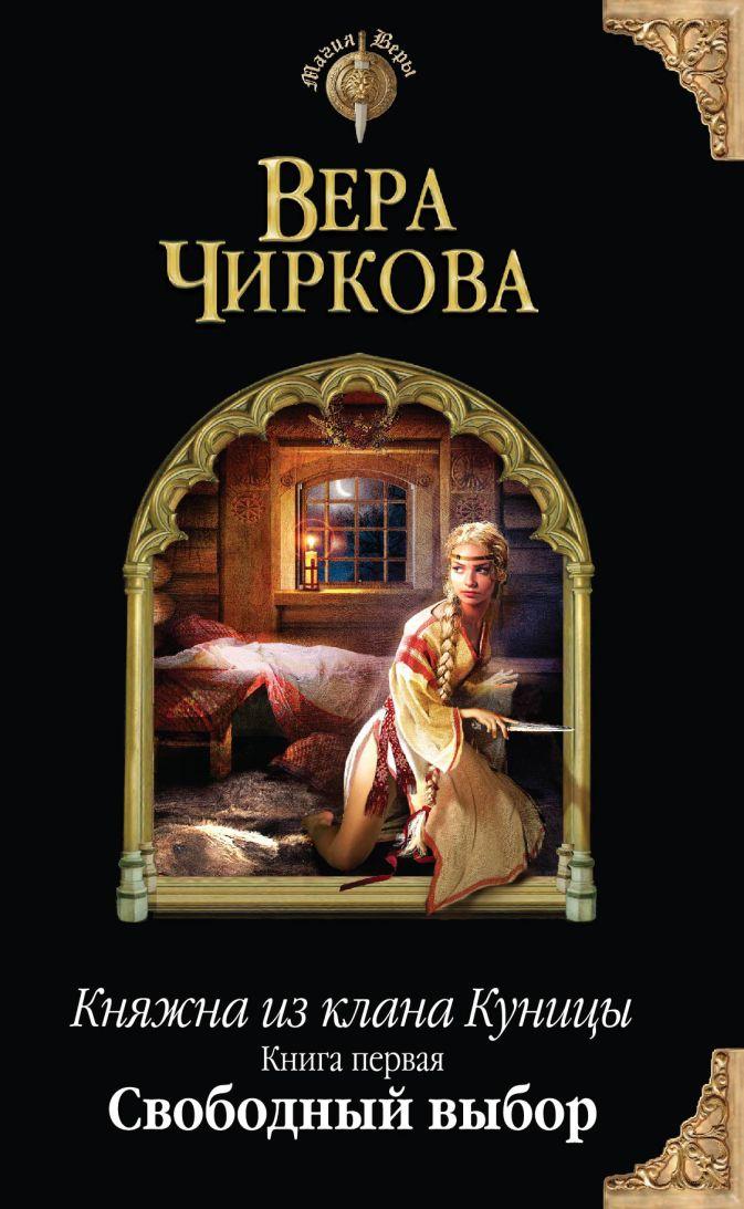 Чиркова В. - Княжна из клана Куницы. Книга первая. Свободный выбор обложка книги