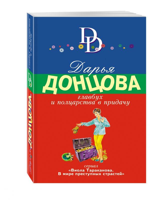 Главбух и полцарства в придачу Донцова Д.А.