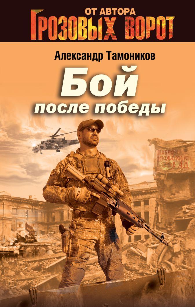 Бой после победы Александр Тамоников