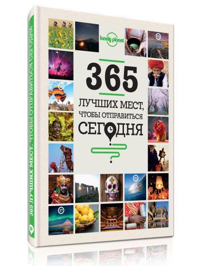 365 лучших мест, чтобы отправиться сегодня - фото 1