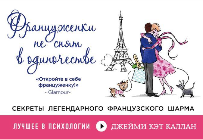 Джейми Кэт Каллан - Француженки не спят в одиночестве обложка книги