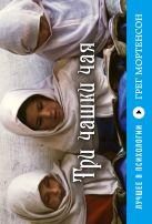 Грег Мортенсон - Три чашки чая' обложка книги