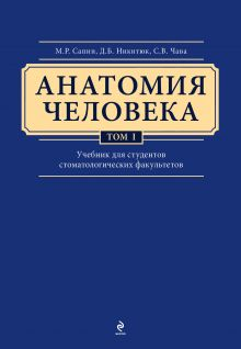 Анатомия человека. Учебник для студентов стоматологических факультетов в 3-х т. т. Том 1