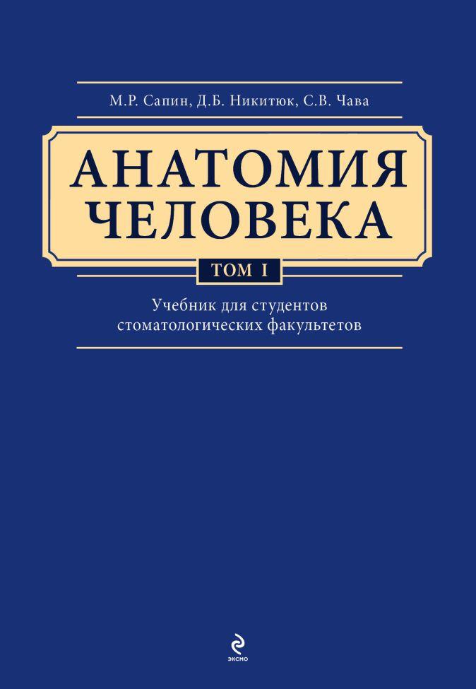 Сапин М.Р., Никитюк Д.Б., Клочкова С.В. - Анатомия человека. Учебник для студентов стоматологических факультетов в 3-х т. т. Том 1 обложка книги