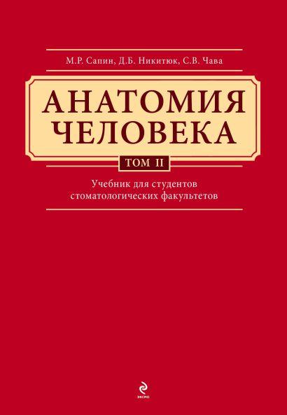 Анатомия человека. Учебник для студентов стоматологических факультетов в 3-х т. т. Том 2 - фото 1