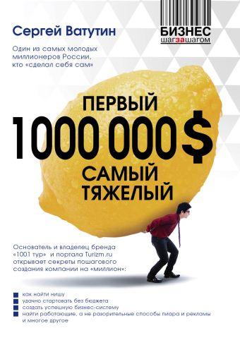 Первый миллион долларов самый тяжелый Ватутин С.В.