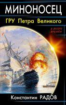 Константин Радов - Миноносец. ГРУ Петра Великого' обложка книги
