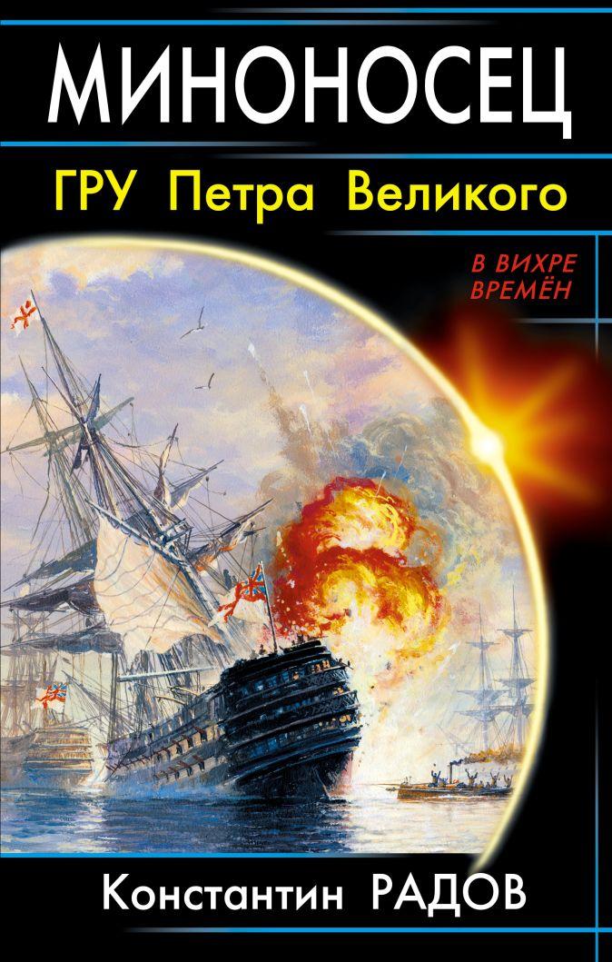 Константин Радов - Миноносец. ГРУ Петра Великого обложка книги