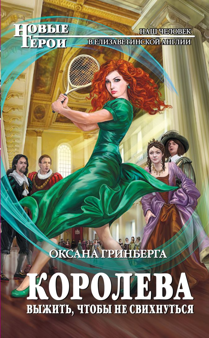 Гринберга О. - Королева. Выжить, чтобы не свихнуться обложка книги