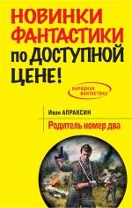 Апраксин И. - Родитель номер два обложка книги