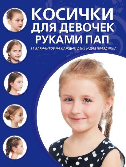 Косички для девочек руками пап - фото 1
