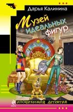 Дарья Калинина Музей идеальных фигур