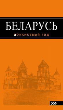 Беларусь: путеводитель