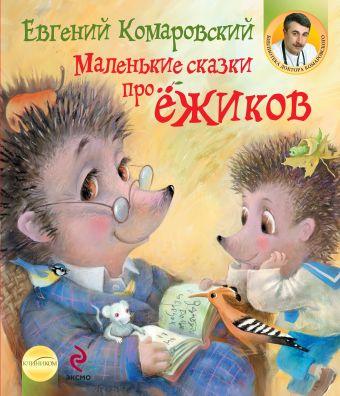 Маленькие сказки про ёжиков Е.О. Комаровский