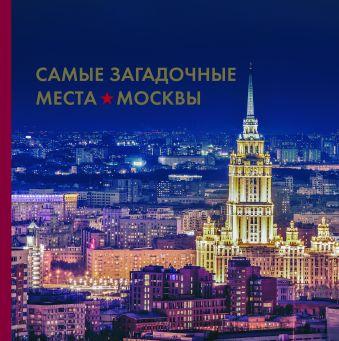 Самые загадочные места Москвы Шлионская И.А.