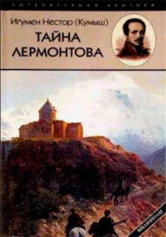 Игумен Нестор (Кумыш). - Тайна Лермонтова. обложка книги