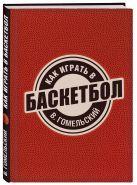 Гомельский В.А. - Как играть в баскетбол' обложка книги