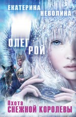 Охота Снежной королевы