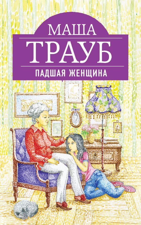 Падшая женщина Трауб М.