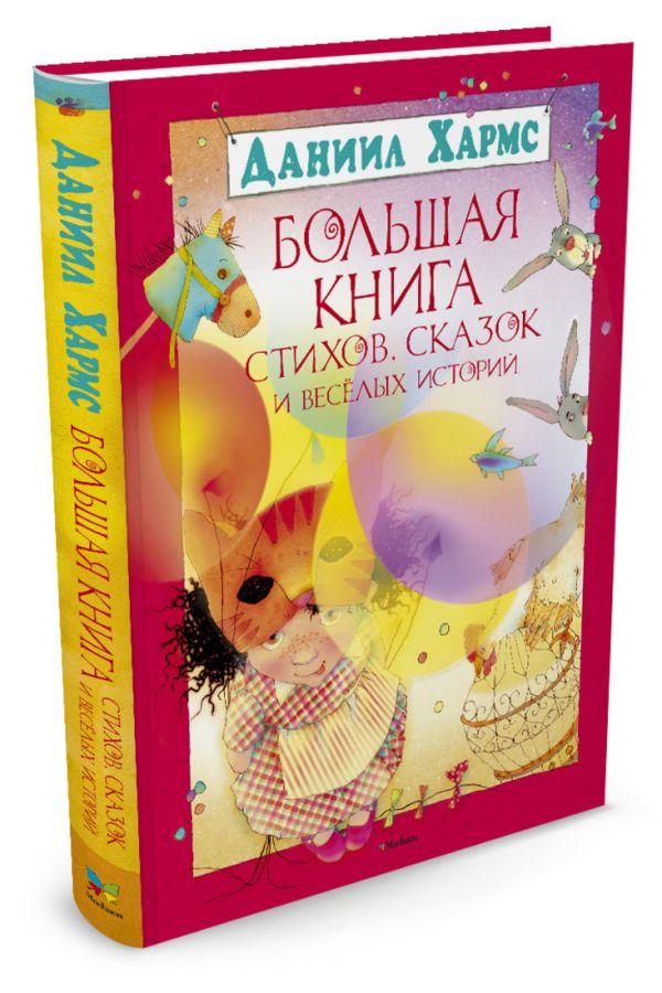 Большая книга стихов, сказок и веселых историй. Хармс Д. Хармс Д.