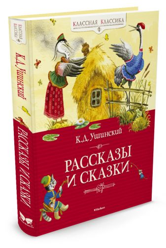 Ушинский К. Д. - Рассказы и сказки. Ушинский К. Д. обложка книги