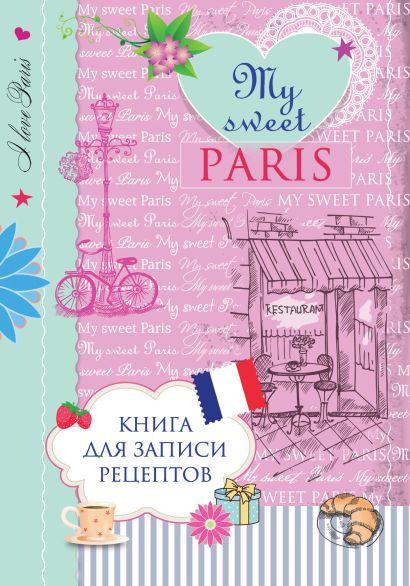 Книга для записи рецептов. My sweet Paris - фото 1