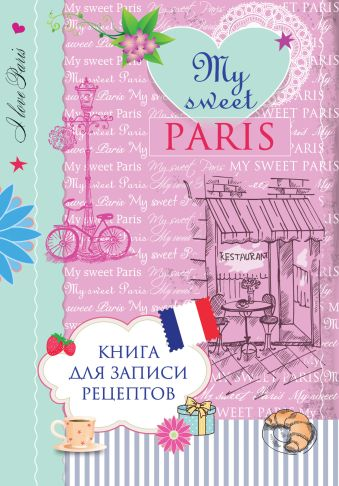 Книга для записи рецептов. My sweet Paris Савинова Н.А., Серебрякова Н.Э.