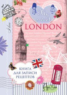 Книга для записи рецептов. My sweet London