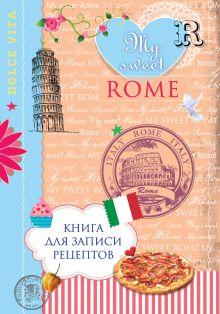 Книга для записи рецептов. My sweet Rome