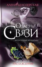 Белозерская А. - Высшее наслаждение' обложка книги