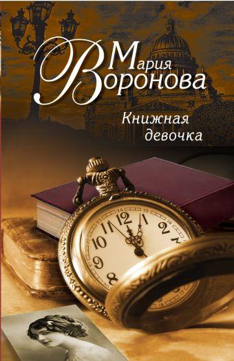 Книжная девочка Воронова М.В.