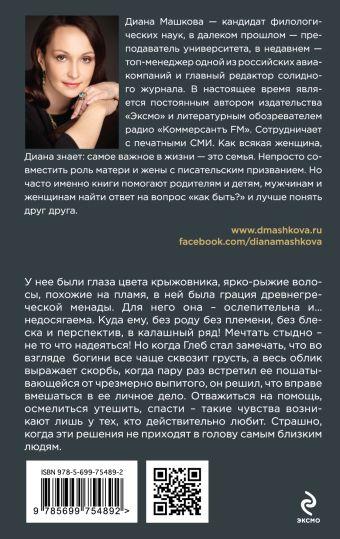 Любовный треугольник Машкова Д.