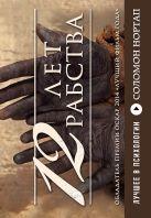 Соломон Нортап - 12 лет рабства. Реальная история предательства, похищения и силы духа' обложка книги