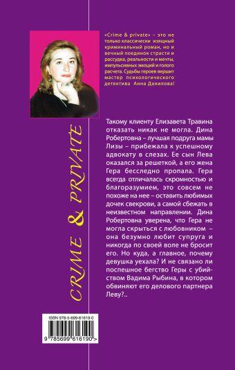 Признания грешницы Данилова А.В.