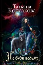 Татьяна Корсакова - Не буди ведьму обложка книги