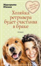 Южина М.Э. - Хозяйка ретривера будет счастлива в браке' обложка книги