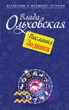 Ольховская В. - Послания Зодиака' обложка книги