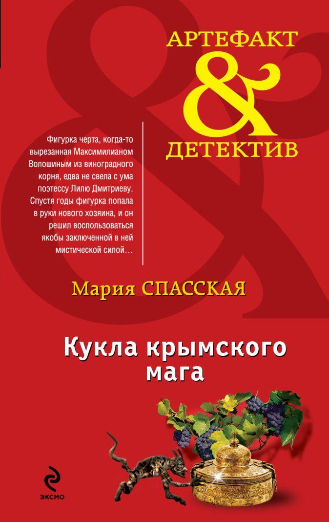 Спасская М. - Кукла крымского мага обложка книги