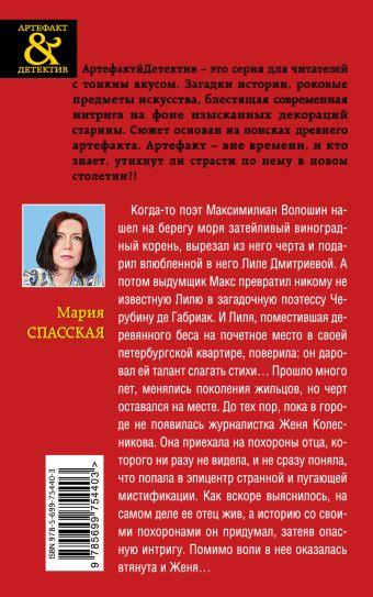 Кукла крымского мага Спасская М.