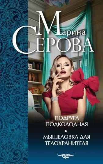 Марина Серова - Подруга подколодная. Мышеловка для телохранителя обложка книги