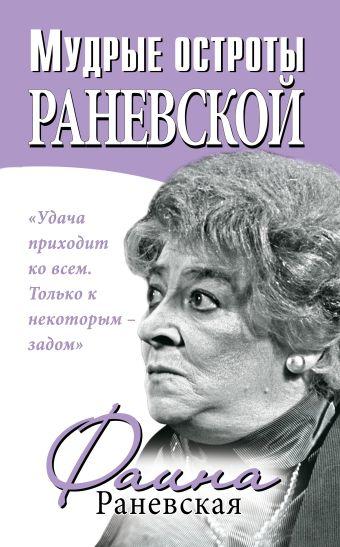 Мудрые остроты Раневской Раневская Ф.Г.