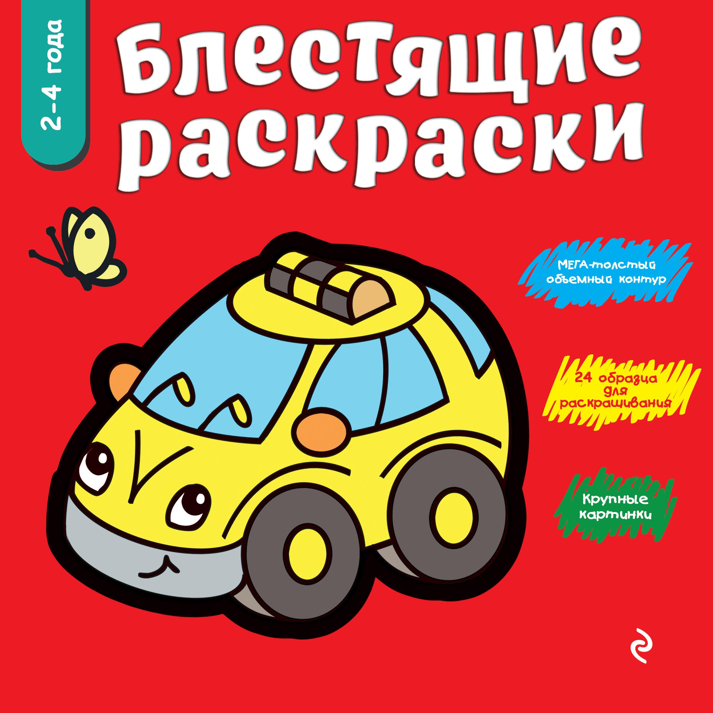 Красная ISBN: 978-5-699-67899-0